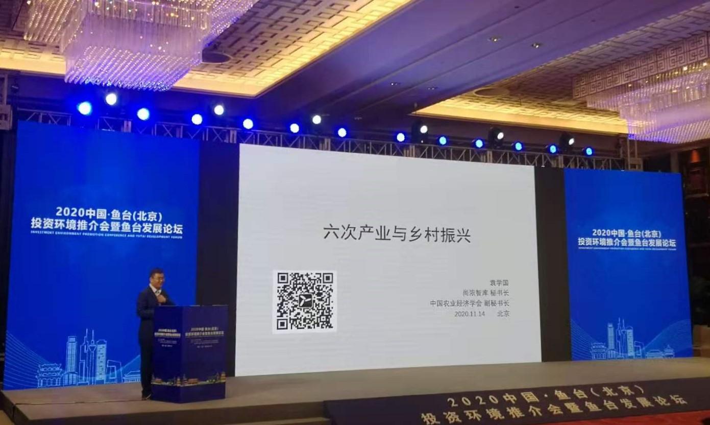 """尚浓智库秘书长袁学国做""""六次产业与乡村振兴""""主旨演讲"""